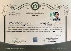 مجوز نظام صنفی رایانه ای استان یزد